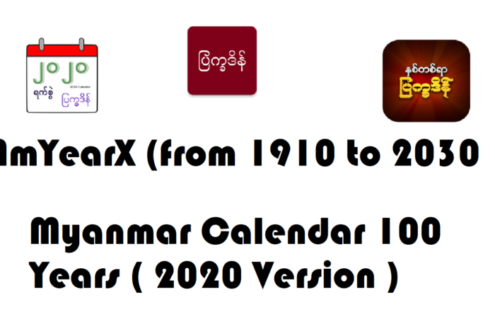 MM Calendar 100 Years ( 2021 Version )