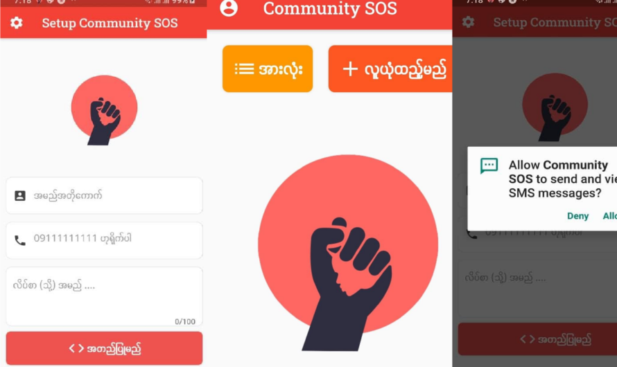 Community SOS App